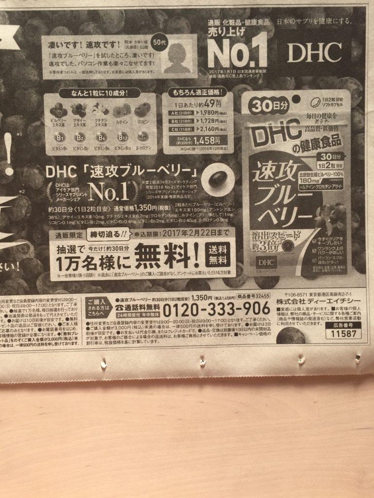 [無料・送料無料]DHC 速攻ブルーベリー 1万名様に無料!