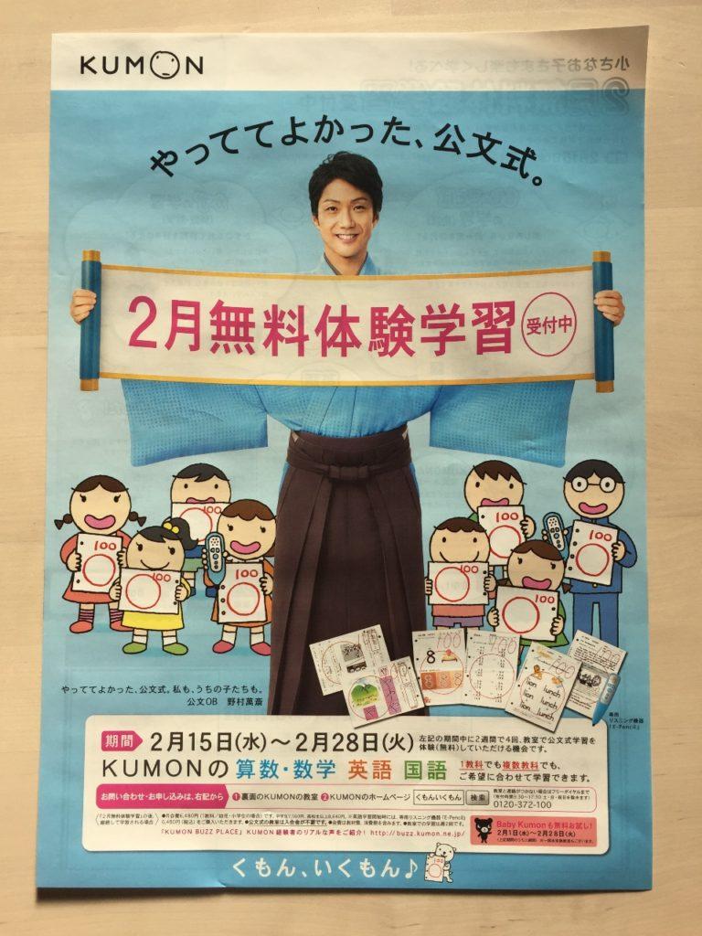 [無料体験]KUMON 2月無料体験学習 受付中!