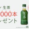 [5,000名様当選]キリン 生茶 一万本プレゼント