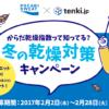 [30名様当選]ポカリスエット500ml   1ケース(24本入り)が当たる乾燥対策キャンペーン!