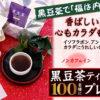 [100名様当選]ブルックス 黒豆茶ティーバッグをプレゼント!