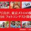 [100名様当選]パロマ フォトコンテスト開催!賞品に旅行券やグルメ券などがもらえます!