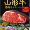 [100名様当選]WEBで当たる!山形牛カレー200gプレゼント!