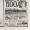 [初回限定・送料無料]DHC 乳酸菌と酵素がとれる よくばり青汁 500円!