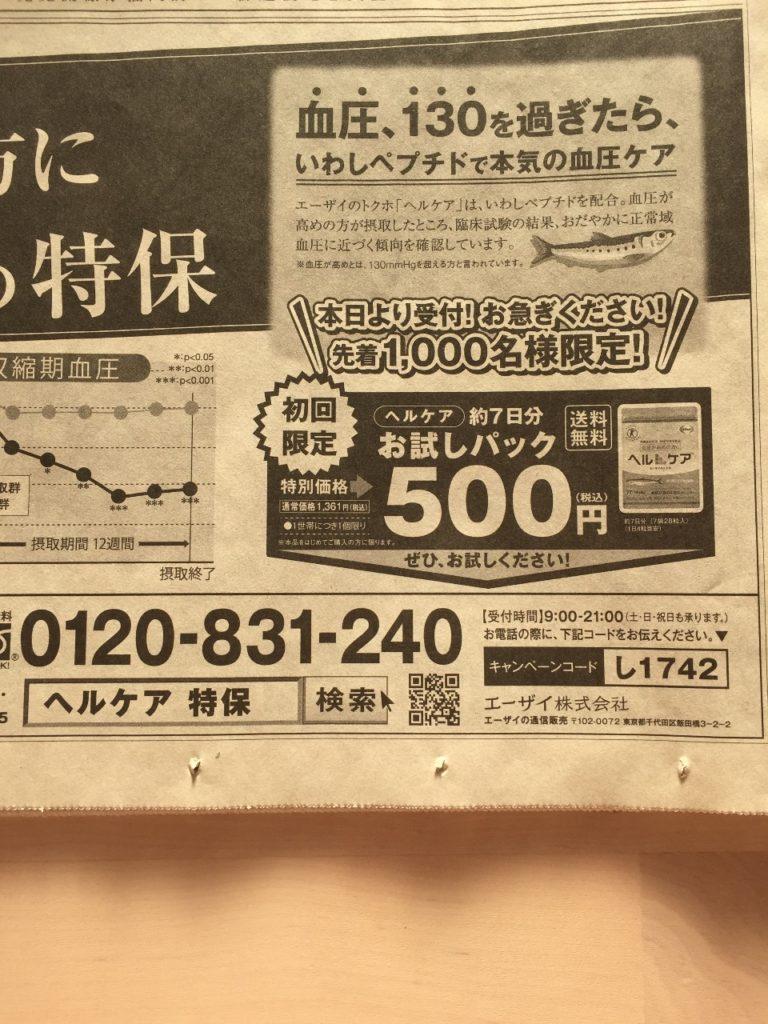 [初回限定・送料無料]エーザイ 血圧用トクホ ヘルケア お試しパック 500円!
