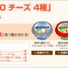 [20名様当選]雪印北海道100チーズ 4種プレゼント