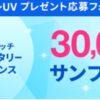 [3万名様当選]ビオレ UVカットエッセンス サンプルプレゼント!