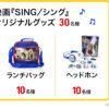 [50名様当選]映画 SING/シングの感想を投稿するとiTunesギフトコードが当たる!