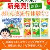 [3,000名様当選]伊藤園 充実野菜 新発売!先行体験キャンペーン!