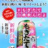 [100名様当選]「アサヒもぎたて期間限定新鮮白桃」 ツイートキャンペーン!