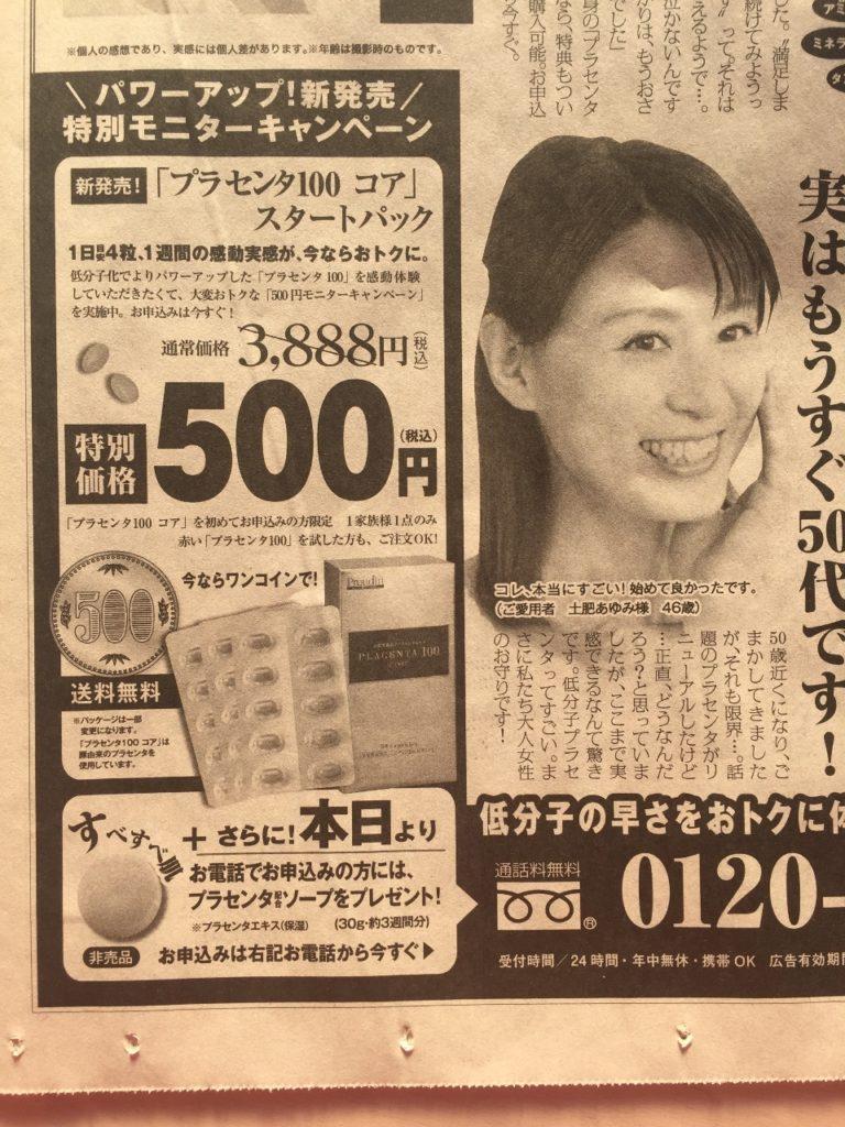[特別価格]プラセンタ100 コア スタートパック 500円!