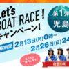 [60名様当選]旅行券・QUOカードが当たるLet's BOAT RACE キャンペーン!