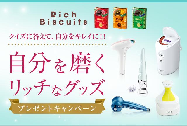 [105名様当選]自分を磨くリッチな美容グッズが当たるキャンペーン!