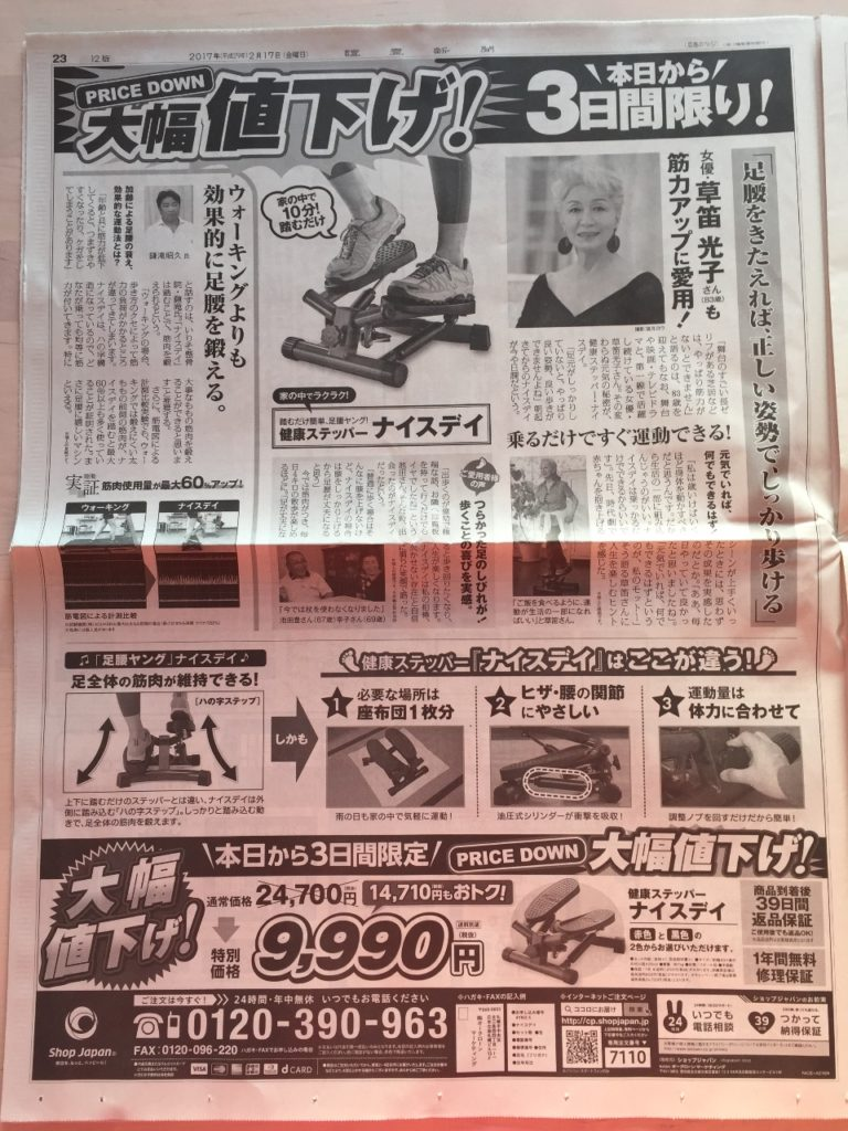 [限定特別価格]健康ステッパー ナイスバディ 9,990円!
