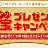 [128名様当選]総額30万円分!劇アツ お宝プレゼントキャンペーン!