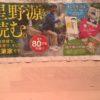 [20名様当選]「星野源×文藝春秋」トレインジャック Twitterフォロー&リツイート 図書カードが当たるキャンペーン!