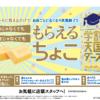 [誰でももらえる]au 「学割天国ダース」店頭アンケートでプレゼント!