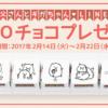 [500名様当選]お父さん&ギガちゃん LINEの着せかえ  特製DECO チロルチョコプレゼント!
