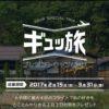[6名様当選]JAL 自分で考えた 旅のプラン2泊3日が当たる!
