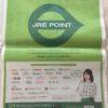 [ポイントが貯まる]JRE POINTアプリ