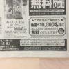 [無料]ノコギリヤシ サプリ1万名様に無料プレゼント!
