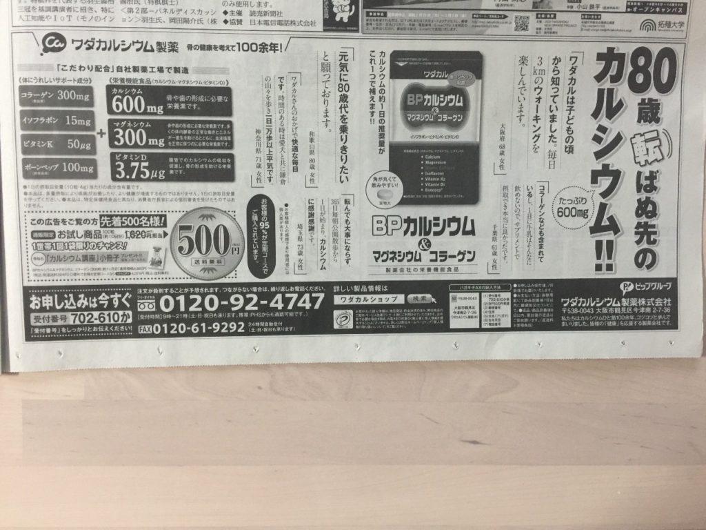 [送料無料]BPカルシウム&マグネシウム コラーゲン 500円!