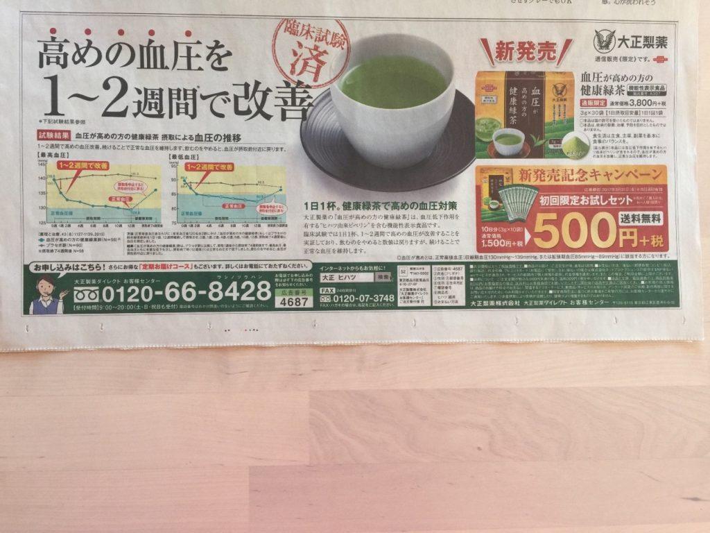 [初回限定・送料無料]血圧が高めの方の健康緑茶 500円!