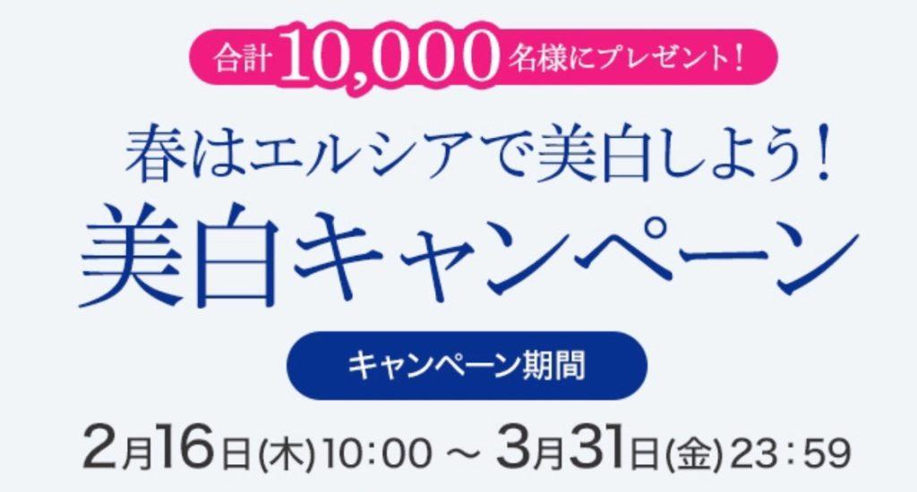 [1万名様当選]コーセー 美白クリーム・BBクリームか当たる!