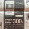 [特別価格]新谷酵素7日分 300円 送料無料!