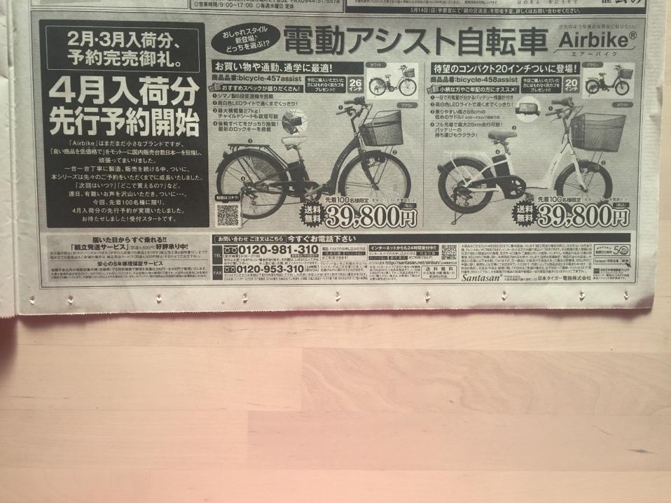 [先行予約]電動自転車 39,800円 送料無料!