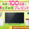 [100名様当選]テレビ・ロボット掃除機などの豪華な家電が当たる!