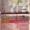 [1万名様当選]紙オムツの進化版!ハッソーケア お試しサンプルプレゼント!
