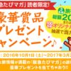 [103名様当選]阪急たびマガ 豪華賞品プレゼントキャンペーン!