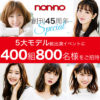 [400組800名様当選] non-no創刊45周年トークショーin東京にご招待!