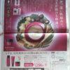 [お試し・送料無料]オリアナ エイジングケアシリーズ お試しセット 1,296円!