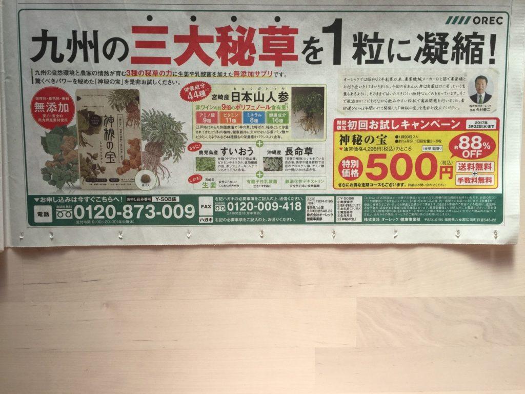 [お試し・送料無料]三大秘草 無添加サプリ 神秘の宝 500円