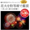 [5組10名様当選]旅費・宿泊付 蜷川実花さんの花火観賞にご招待!