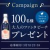 [100名様当選]大人のファンタ ピーチ プレゼント!