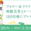 [100名様当選]爽健美茶 1ケースが当たる!
