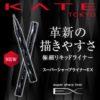 [4,000名様当選]KATE  新商品 リキッドアイライナー プレゼント!