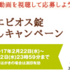 [1,000名様当選]エビオス錠 お試しキャンペーン!