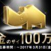 """[1名様当選]100万円相当の純金の""""サイ""""が当たる!"""