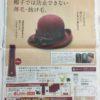 [お試し・送料無料]タケダ 薬用育毛剤 みやびか 新発売キャンペーン!