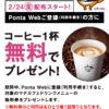 [無料]ローソン プレミアムフライデー コーヒー1杯無料プレゼント!