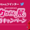 [100名様当選]誕生50周年記念 リカちゃん展ペアチケットをプレゼント!