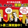 [100名様当選]紀文 カラムーチョちくわをプレゼント!
