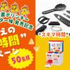 [50名様当選]湖池屋  乳酸菌ポリンキー 発酵バター味 発売記念キャンペーン!