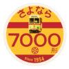 [無料乗車]記念グッズ付!さよなら都電7000形記念バス 3日間限定運行!