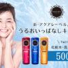 [500名様当選]アクアレーベル 化粧水&乳液 特製サイズプレゼント!