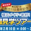 [55組110名様当選]キリンビール  船便で行く 横浜工場見学ツアーにご招待!